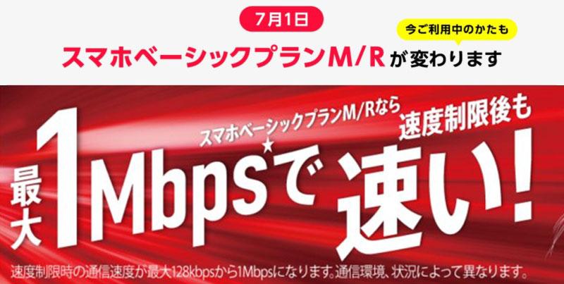 ワイモバイルの通信制限時の低速が最大1Mbpsで速い!_2