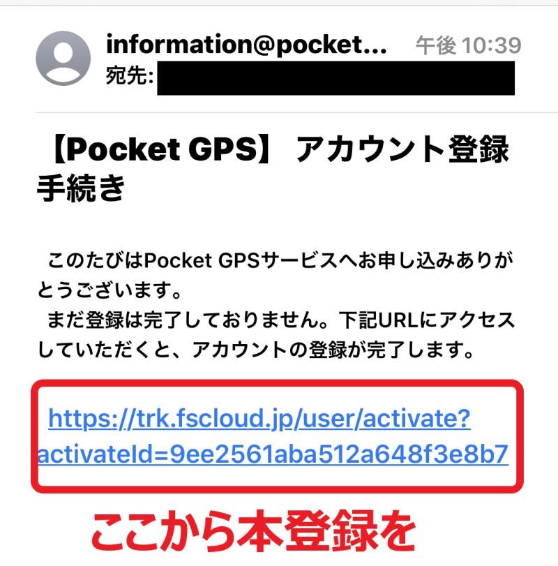 ❽_pocket gpsアカウント登録の認証メール