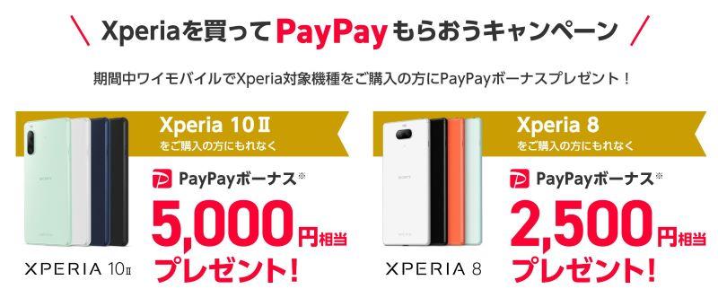 Xperiaを買ってPayPayを貰おうキャンペーン