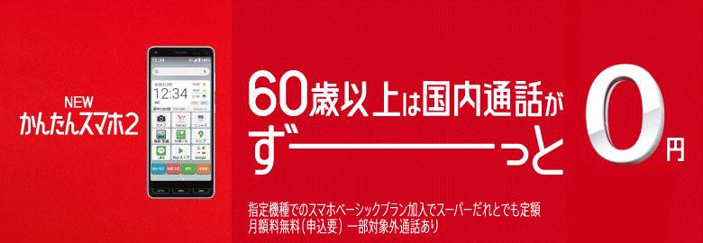 かんたんスマホ2×60歳以上は国内通話がずーっと0円キャンペーン