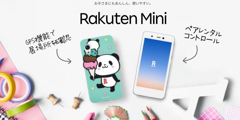 お子様にも安心で使いやすい楽天mini_楽天モバイル(楽天アンリミット)公式ページのキャプチャ