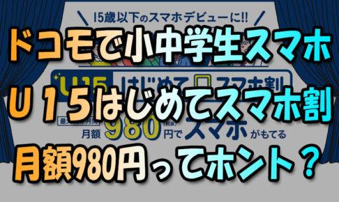 ドコモで小中学生スマホU15はじめてスマホ割月額980円ってホント?