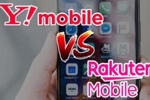 楽天モバイル-VS-ワイモバイル乗り換えるならどっち?料金&通信を徹底比較