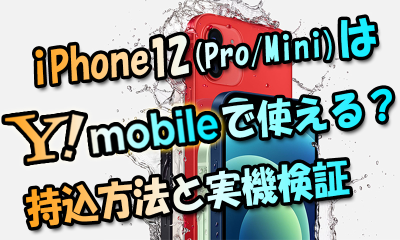 ワイモバイルでiPhone12(Pro・Mini)は使える?持ち込みで使う方法と実機検証してみた