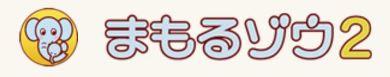 まもるゾウ2_ロゴ