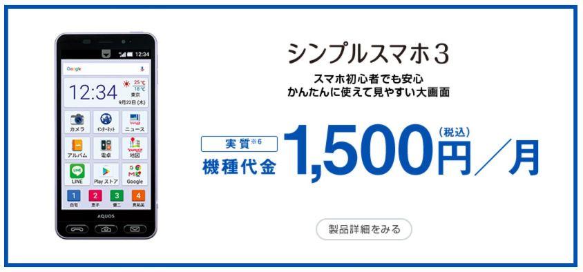 ソフトバンクのスマホデビュー割でシンプルスマホ3が月額1,500円