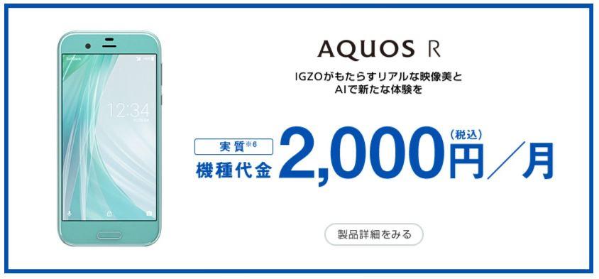 ソフトバンクのスマホデビュー割でAQUOS Rが月額2,000円