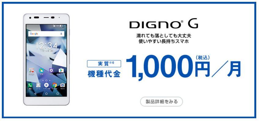 ソフトバンクのスマホデビュー割でDIGNO Gが月額1,000円