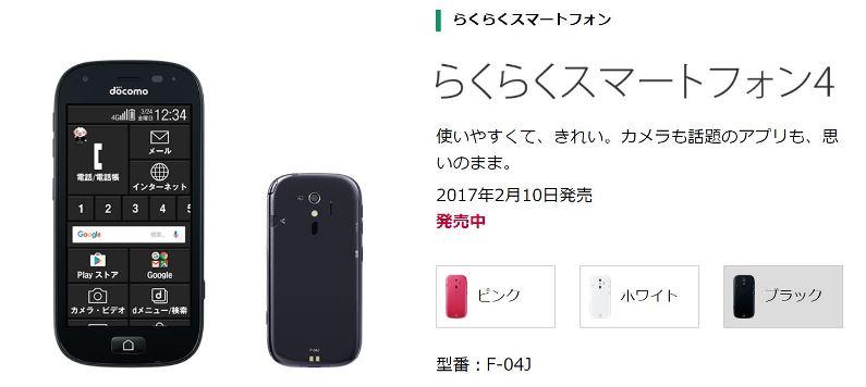 ドコモのらくらくスマートフォン4(F-04J)