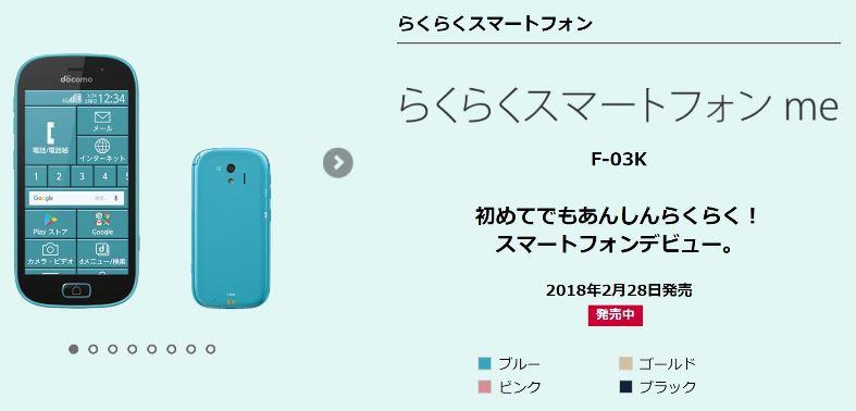 ドコモのらくらくスマートフォンme(F-03K)
