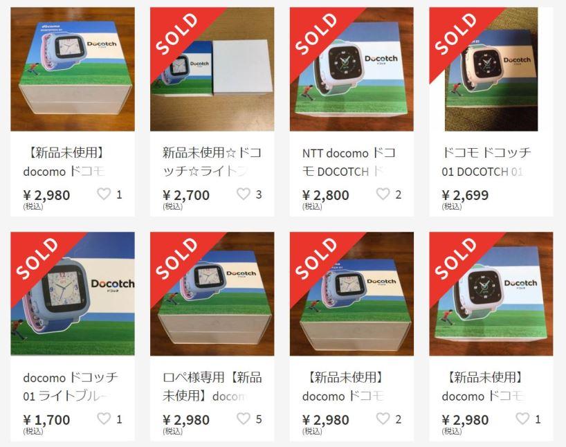 メルカリでドコモのドコッチ01が3千円弱くらいで購入可能