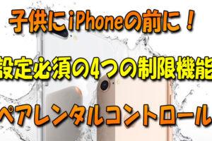 子供にiPhoneの前に設定必須の4つの制限機能・ペアレンタルコントロール