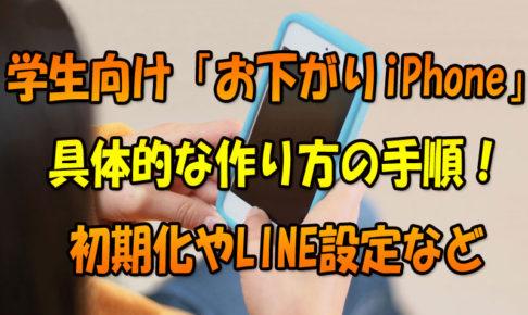 学生の「お下がりiPhone」の具体的な手順!初期化やLINE設定など