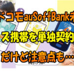 親がドコモauSoftBank未契約キッズ携帯を単独契約可能だけど注意点も