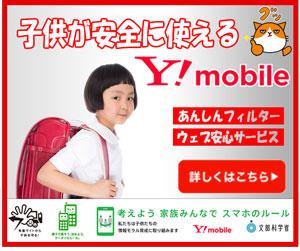 Y!モバイルの子供向けの取り組み_バナー