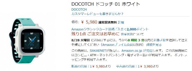 Amazonでドコッチ01が6千円くらいで中古購入可能