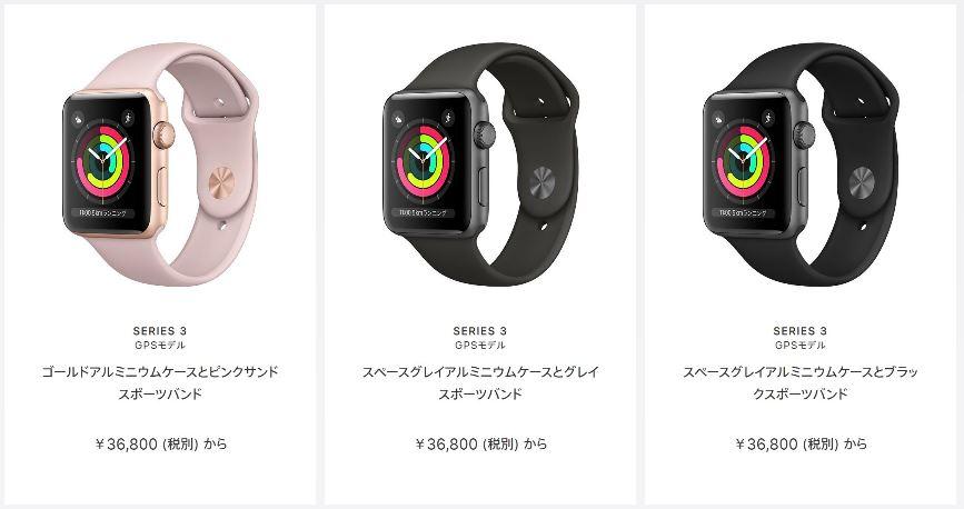 Apple WacthのSERIES3は36800円からと高額