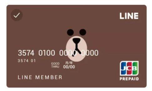 LINEpayカードのブラウンデザイン