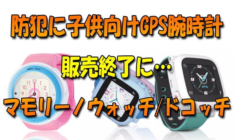 防犯に子供向けGPS腕時計は販売終了に…マモリーノウォッチ・ドコッチ