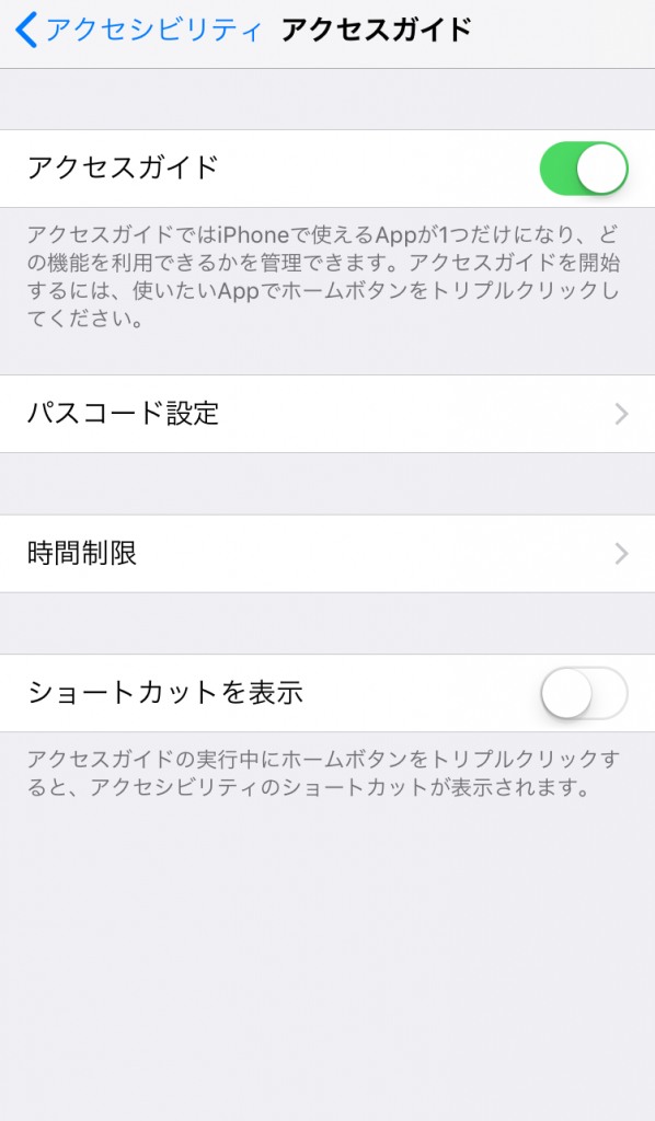 iOSの設定⇒一般⇒アクセシビリティ⇒アクセスガイドよりONに設定