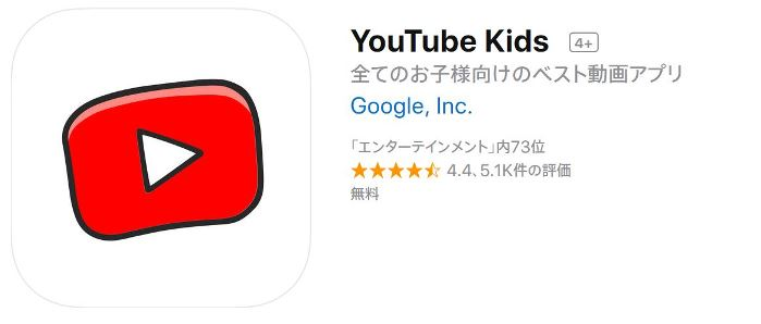 youtubeキッズ