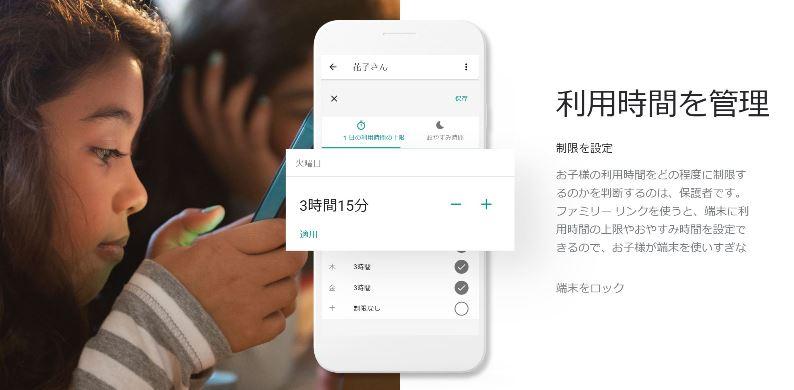 Iphone ファミリー リンク