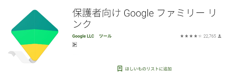 GooglePlayのファミリーリンクの評判は高い