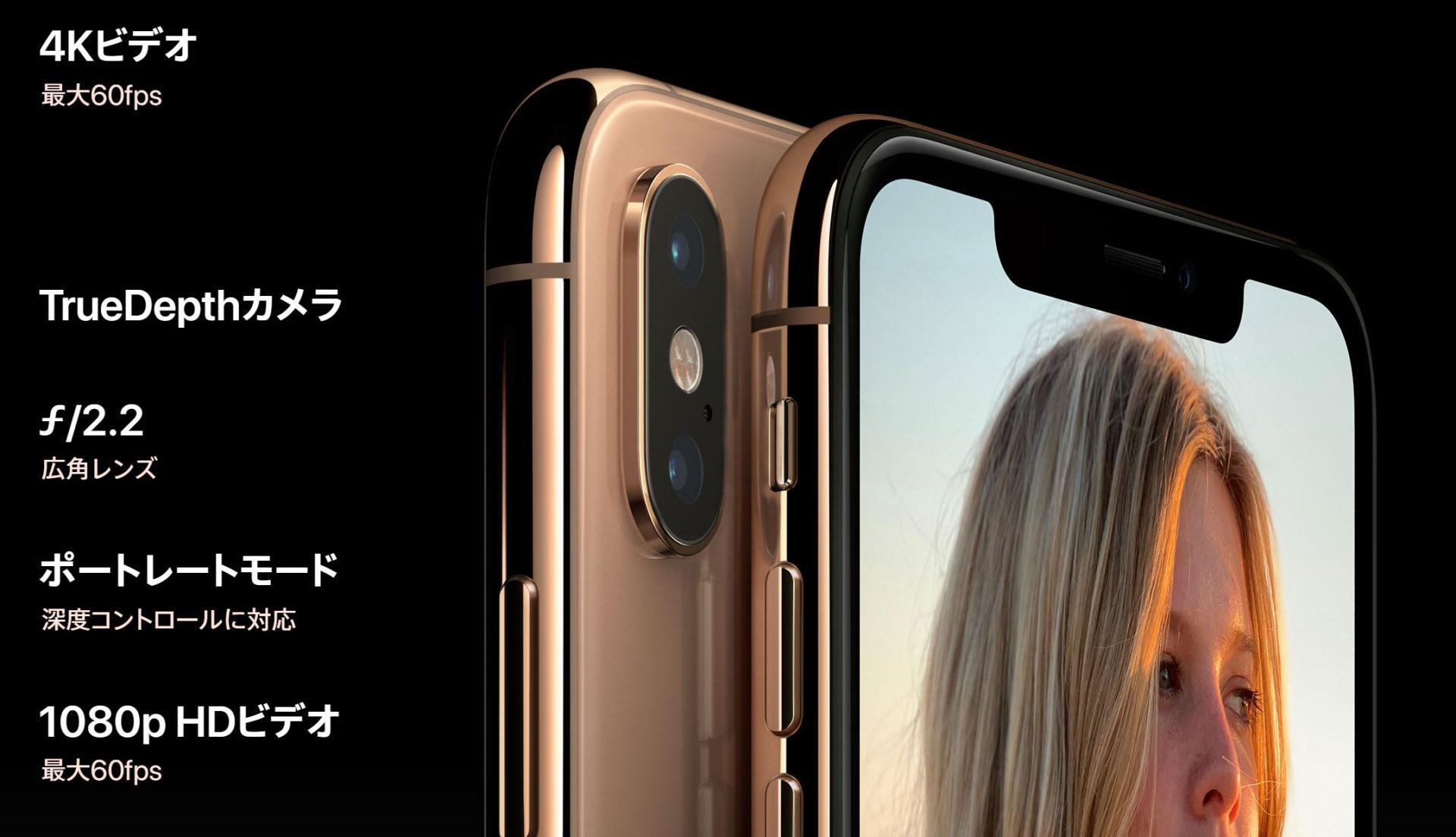 最新技術搭載のiPhone