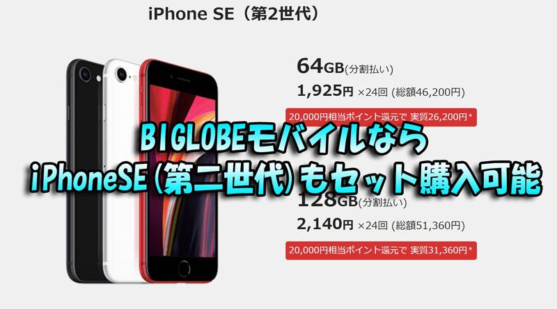 BIGLOBEモバイルでiPhoneSE2(第二世代)がラインナップに加わった