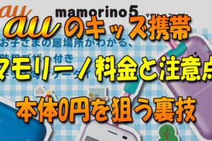 auのキッズ携帯マモリーノの料金と注意点-本体0円を狙う裏技