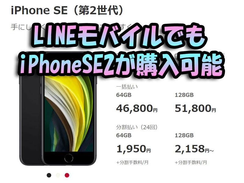 LINEモバイルでiPhoneSE2(第二世代)がラインナップに加わった