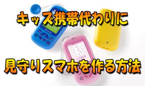キッズ携帯の代わりに防犯対策の見守りスマホを作る方法