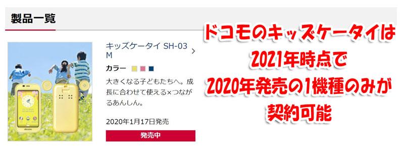 2021年時点でドコモのキッズケータイはSH-03Mのみが契約可能
