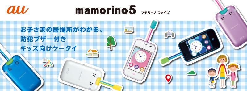 auの最新キッズ携帯『マモリーノ5』は2019年2月発売でメーカーは京セラ