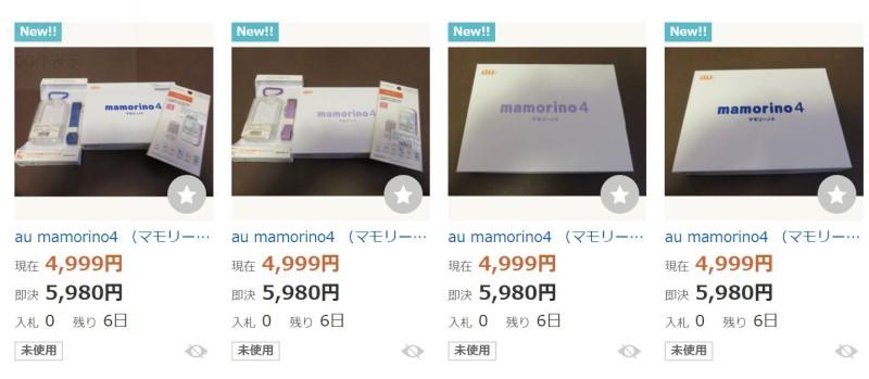 2021年時点で未使用品のマモリーノ4のヤフオクでの相場は5千円前後