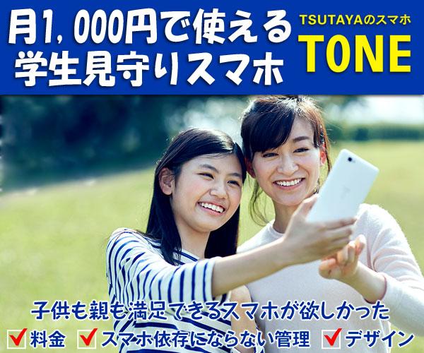 月額1,100円で使える学生見守りスマホ「TONE(トーン)モバイル」