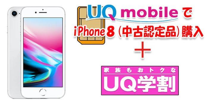 UQモバイルでiPhone8(認定中古品)を購入&UQ学割利用時