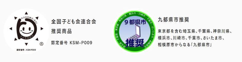 TONEモバイルの「トーンファミリー」は全国子ども会連合会や東京都に推奨