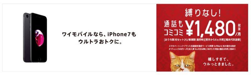 ワイモバイルならiPhone6sやiPhone7がセット購入可能