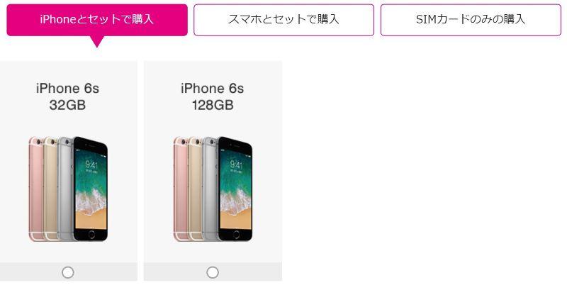 UQモバイルはiPhone6sがセット購入可能