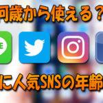 何歳から使える?LINETwitterインスタfacebook学生に人気のSNSの年齢制限