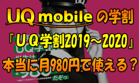 UQモバイルの学割「UQ学割2019~2020」は本当に月額980円で使える?