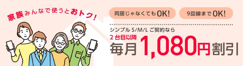 ワイモバイルの家族割の割引額が2021年2月のプランリニューアル後に倍の月1000円割引に変更された