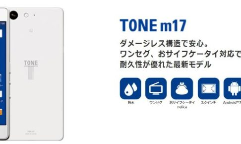 TONE-M17