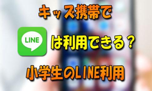 キッズ携帯でLINEは利用できる?小学生のLINE利用