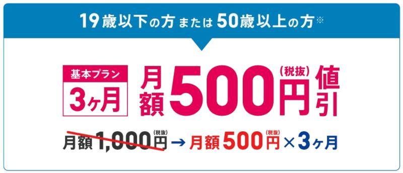 トーンモバイルの学割・シニア割(2019冬~2020春)の特典は500円割引×3ヶ月間