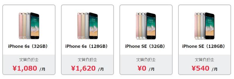 ワイモバイルで実質0円など型落ちiPhoneのセット購入がホントに安い!