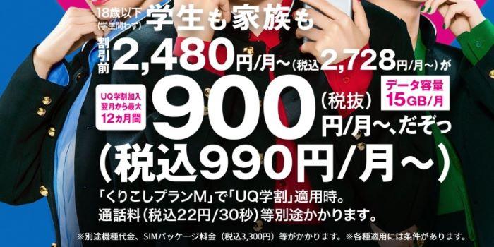 UQモバイルの学割ページに記載されている「月額900円」