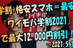 ワイモバ学割2021で最大12,000円割引!2021年5月31日まで
