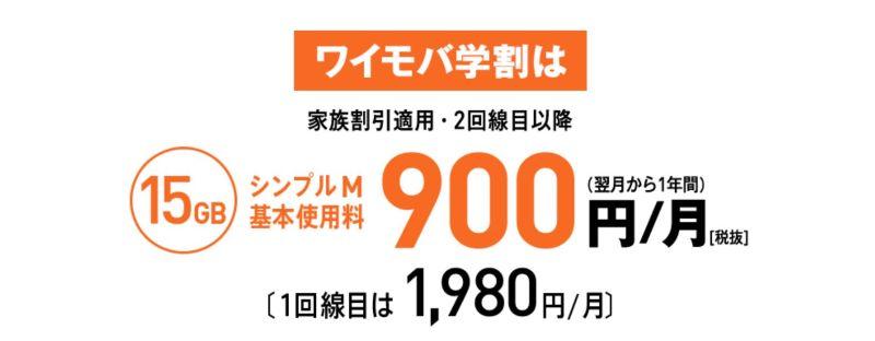 ワイモバ学割は月額900円で利用可能とワイモバイル公式ページに記載されている